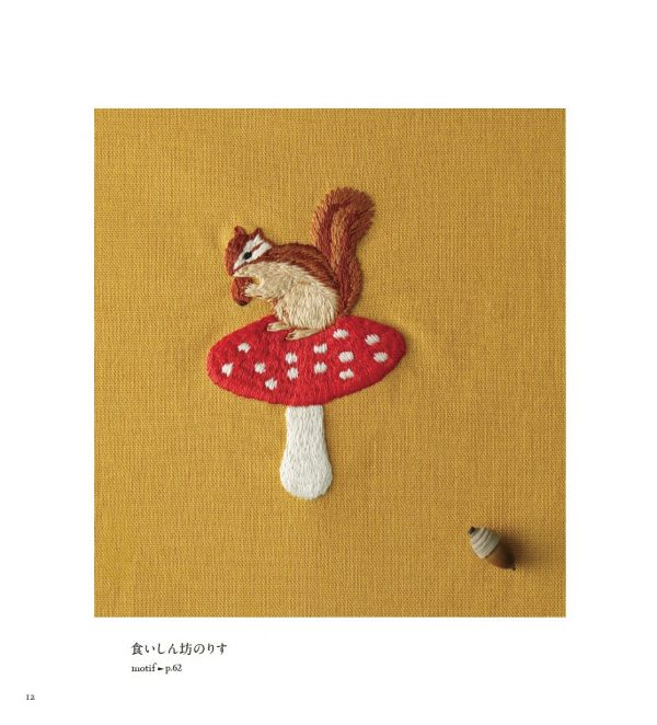 Embroidery and nostalgic cloth accessories from the story[Japanese embroidery book]