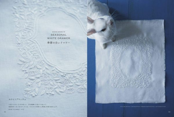White thread embroidery handicraft motif and wardrobe[Japanese embroidery book]
