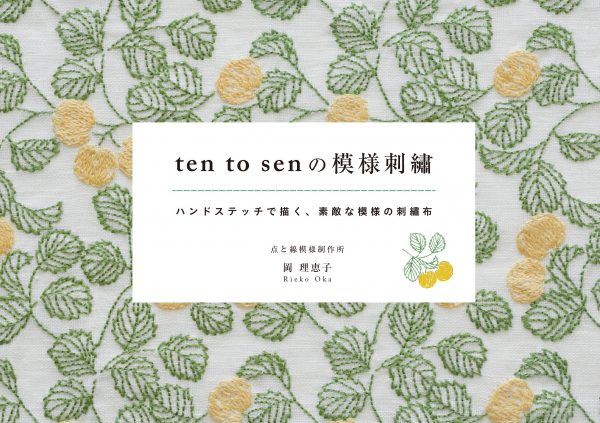 Ten to sen pattern embroidery