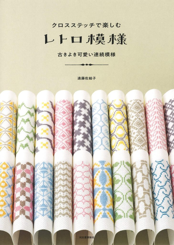 Cross Stitch of Cute Retro Designs - Japanese Craft Book