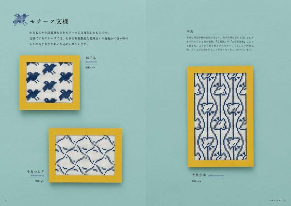 Cross Stitch of Japanese Designs - Japanese Craft Book