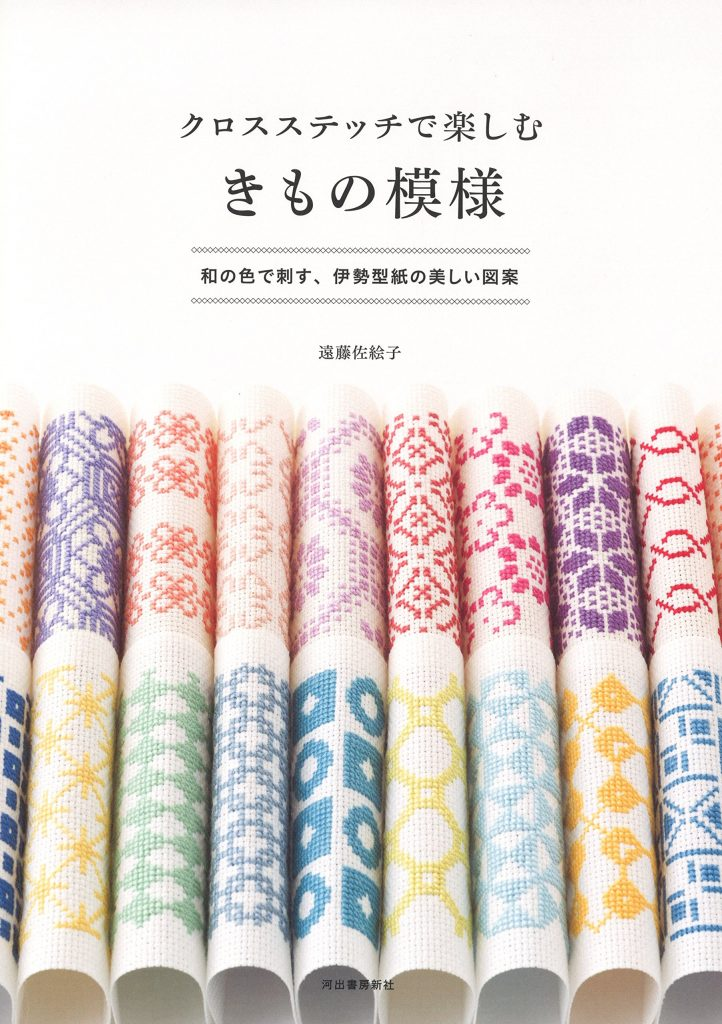 Cross Stitch of Japanese Kimono Designs - Japanese Craft Book