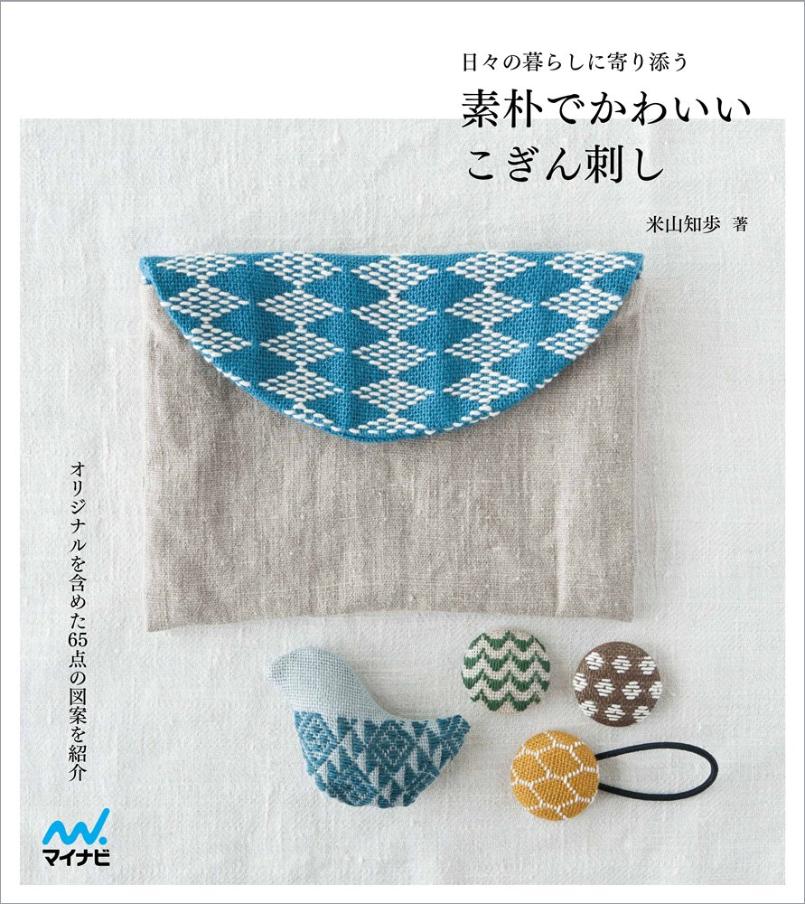 Cute and Idyllic Kogin Embroidery Designs and Items[Japanese craft embroidery book]