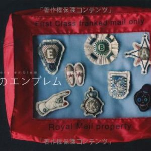 Embroidery Emblem - Japanese Craft Book