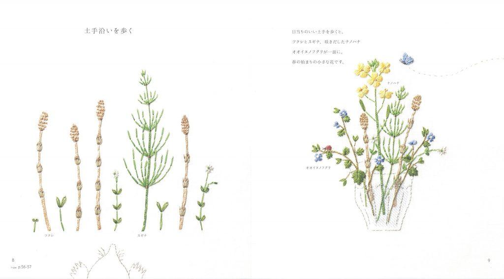 Kazuko Aoki Embroidered Wild Flowers - Japanese Craft Book