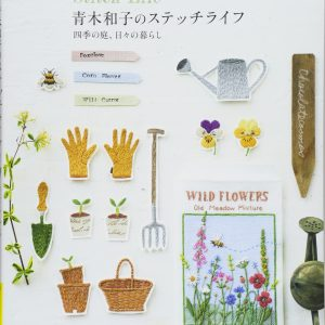 Kazuko Aoki's Stitch Life - Japanese Craft Book