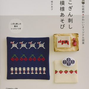 Kogin Embroidery Designs and Items Book[Japanese craft embroidery book]