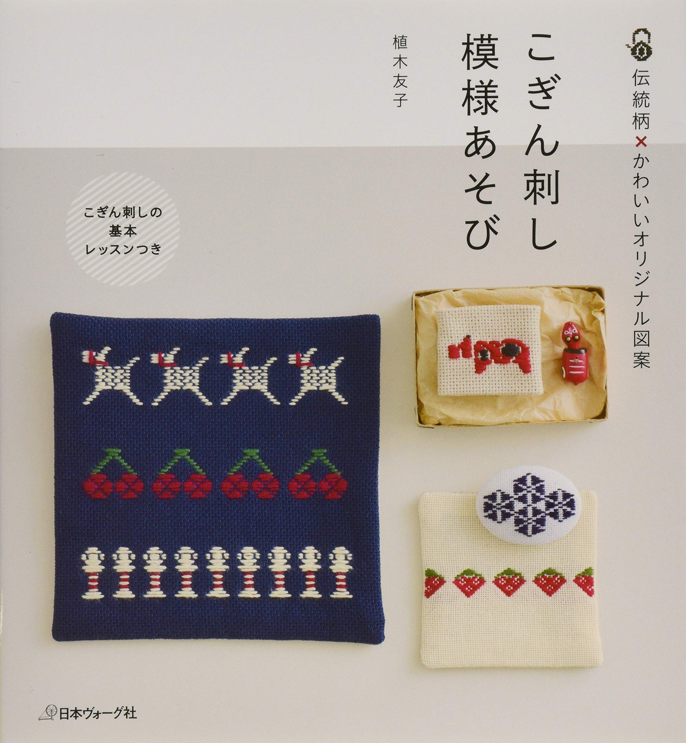 Pin Cushion Kogin Embroidery B616 Japanese Sashiko Stitch Pattern Book Bag Easy Tutorial Fugeiten Traditional Design Stole Pouch
