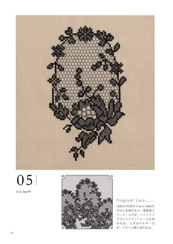 Lace Pattern Cross Stitch - Japanese Embroidery Craft Book
