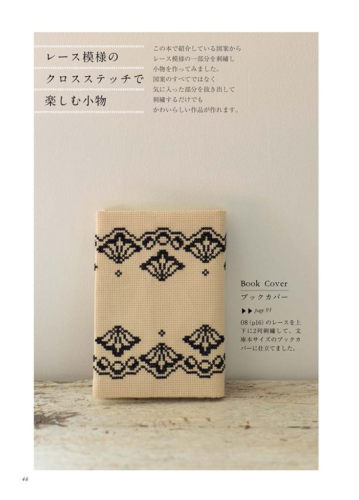 Lace Pattern Cross Stitch - Japanese Embroidery Craft Book