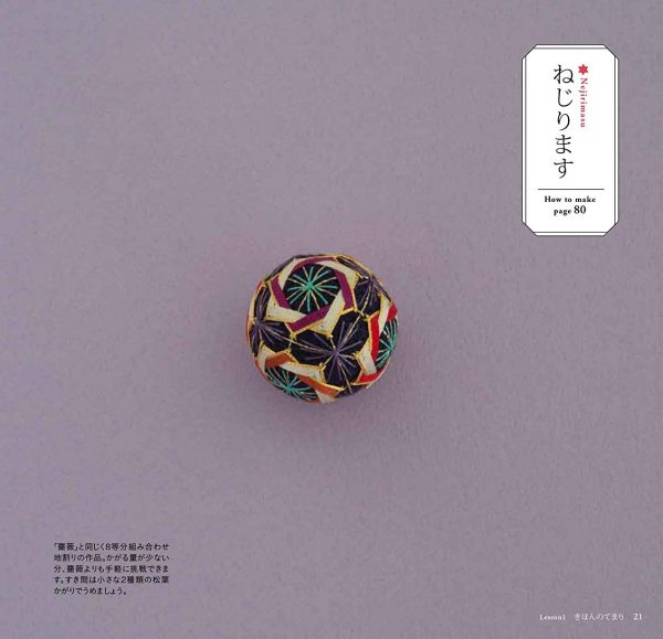 Little Temari Balls and Accessories - Japanese Craft Book