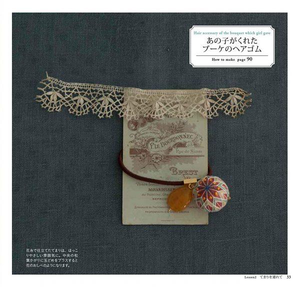 Little Temari Balls and Accessories - Japanese Craft Book