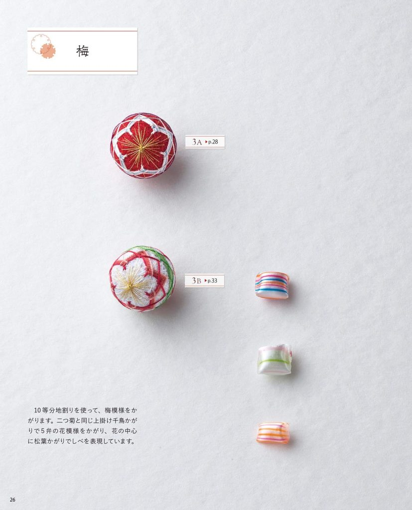 My First Small Temari Balls - Japanese Craft Book