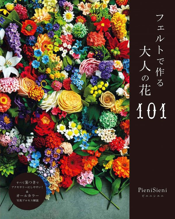 Pieni Sieni's Felt Flowers 101 - Japanese Craft Book