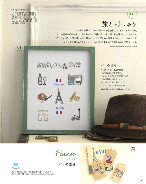 STITCH IDEAS Vol 28 - Japanese Embroidery Craft Book