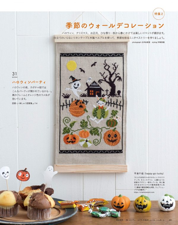 STITCH IDEAS Vol 28 - Japanese Embroidery Craft Book