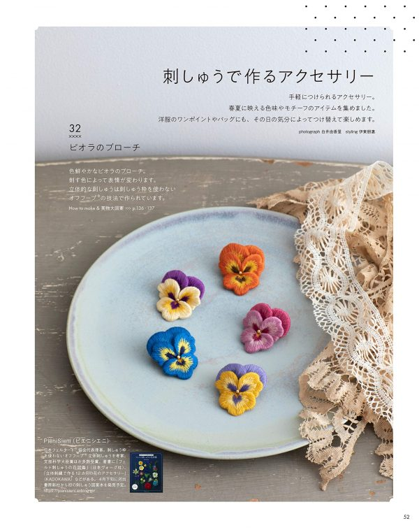 STITCH IDEAS Vol 29 - Japanese Embroidery Craft Book