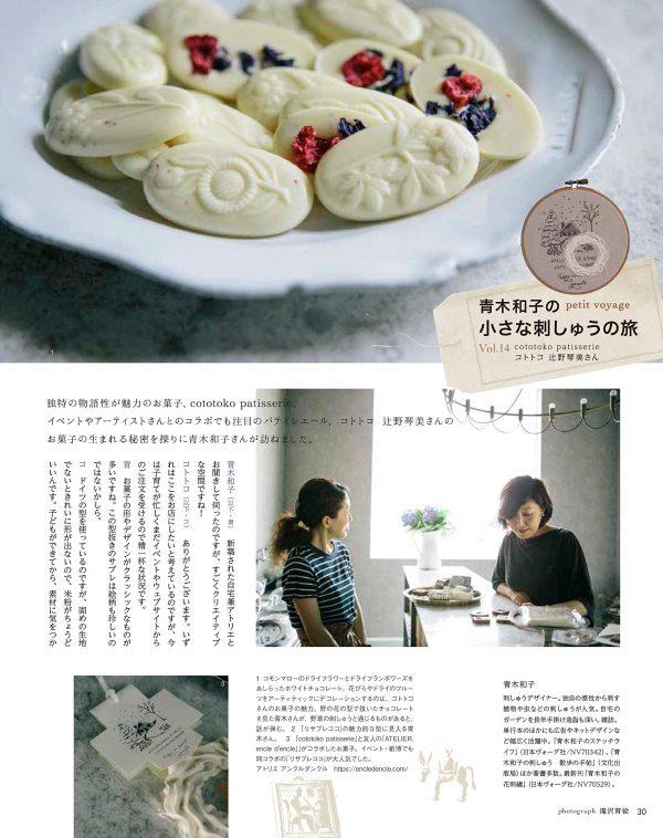 STITCH IDEAS Vol 30 - Japanese Embroidery Craft Book