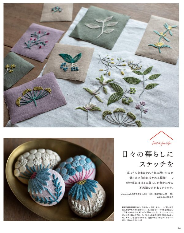 STITCH IDEAS Vol 30 - Japanese Embroidery Craft Book