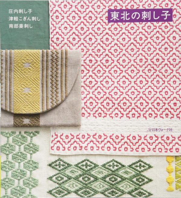 Sashiko Embroidery Desings in Northern Japan Tohoku - Japanese Craft Book