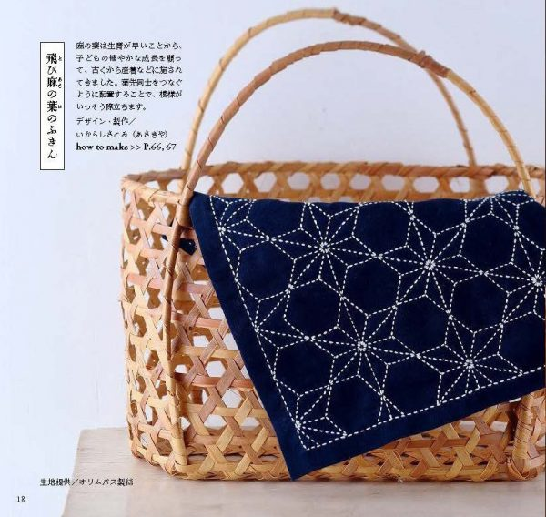 Sashiko Embroidery Kitchen Cloth and Other Items - Japanese Craft Book