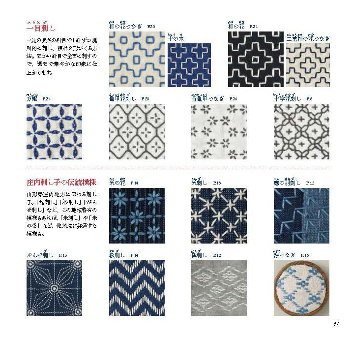 Easy lovely various kinds of unique designs-professional technique- Revised Edition Sashiko Embroidery Kitchen Cloth and Accesories
