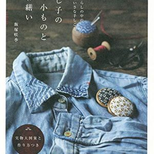 Sashiko Embroidery Small Items and Needleworks - Japanese Craft Book