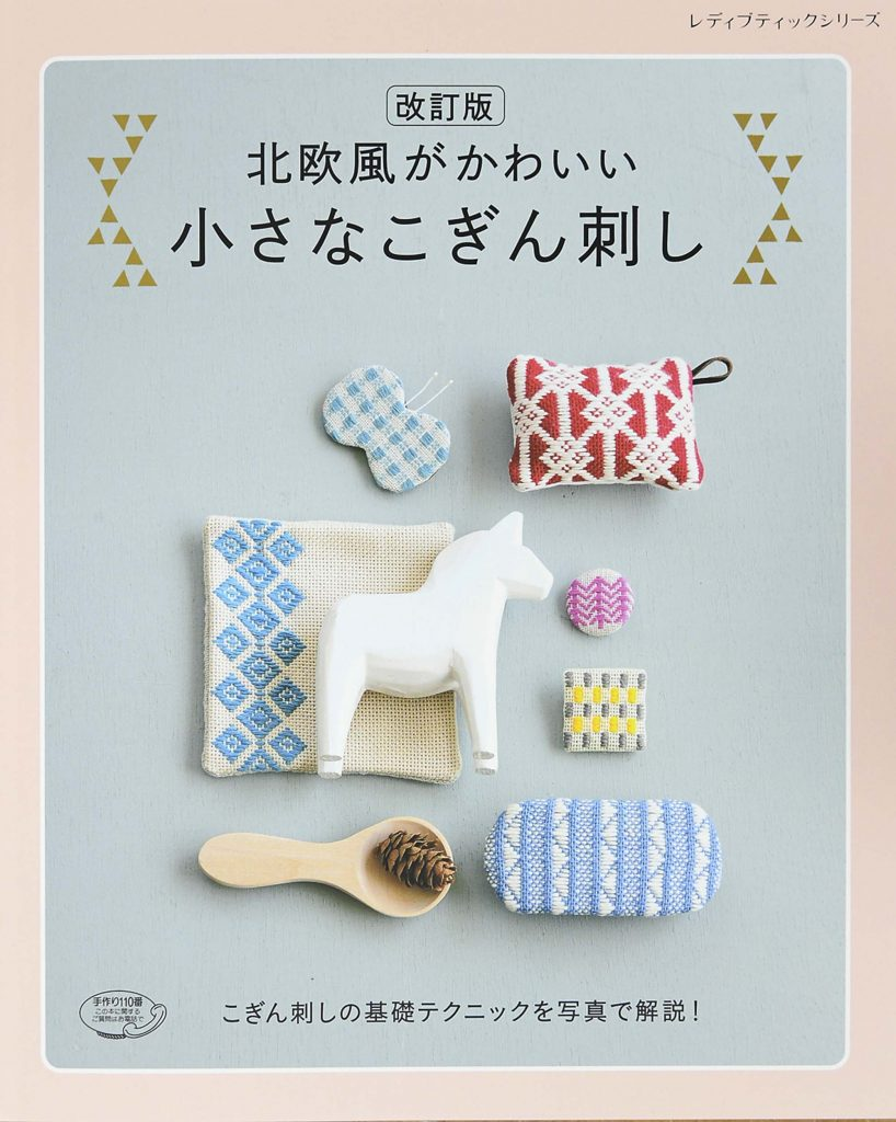 Scandinavian Design Cute Kogin Embroidery Items