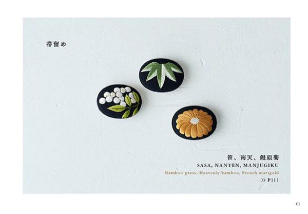 Small Japanese Embroidery Flowers and Plants by Naoko Asaga