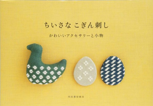 Small Kogin Embroidery Accessories and Items7[Japanese craft embroidery]