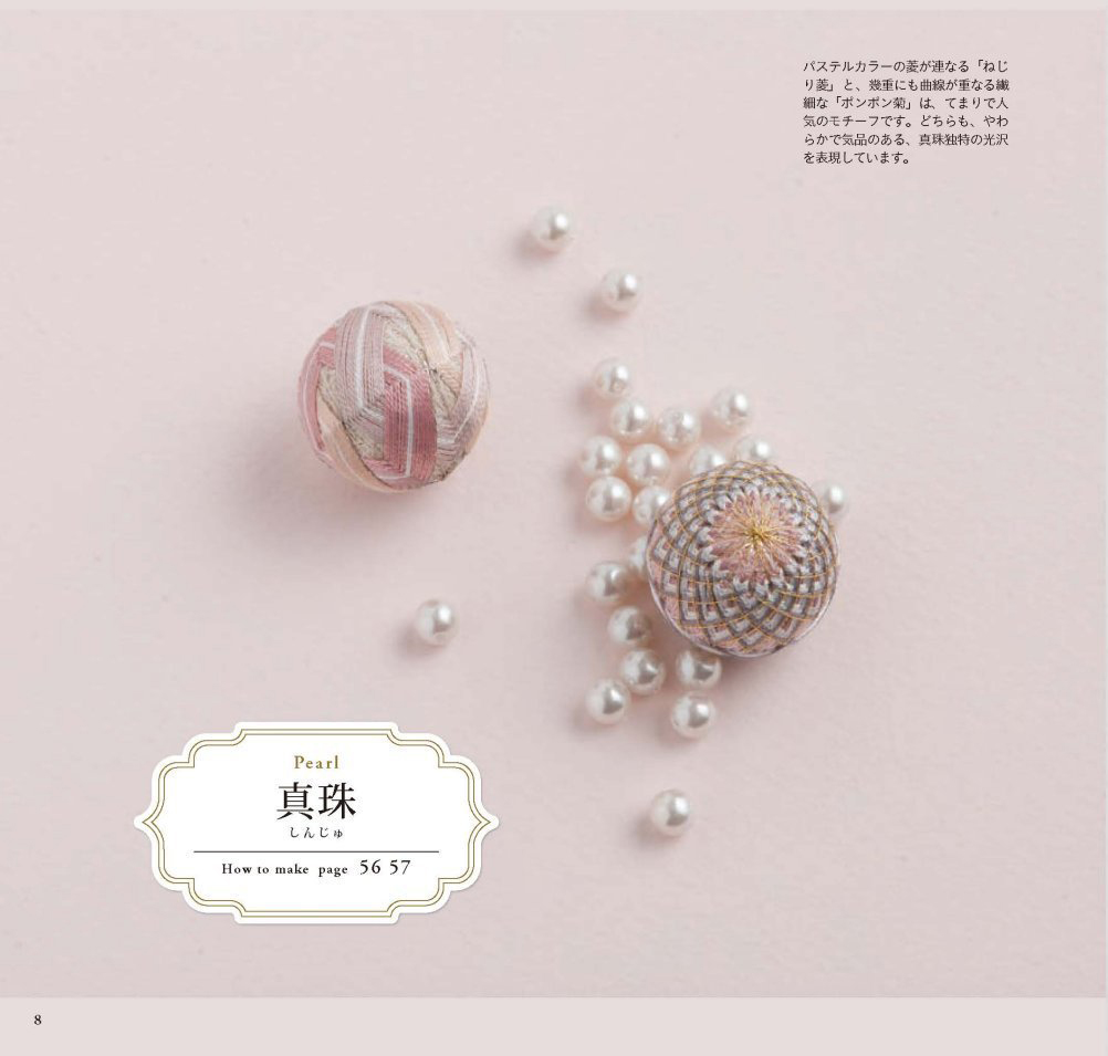 Temari Like Jewelry and Daily Accessories - Japanese Craft Book