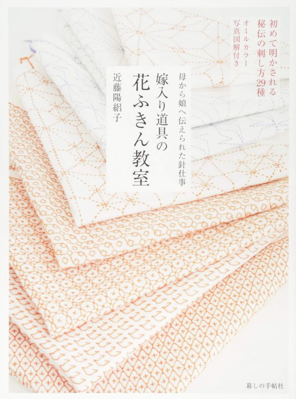 Traditional Sashiko Kitchen Cloth 29 Designs - Japanese Craft Book
