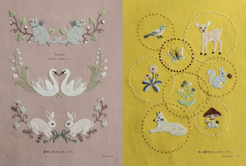 Embroidery gifts by Wakako Horai