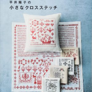 Small cross stitch by Yoko Hirai