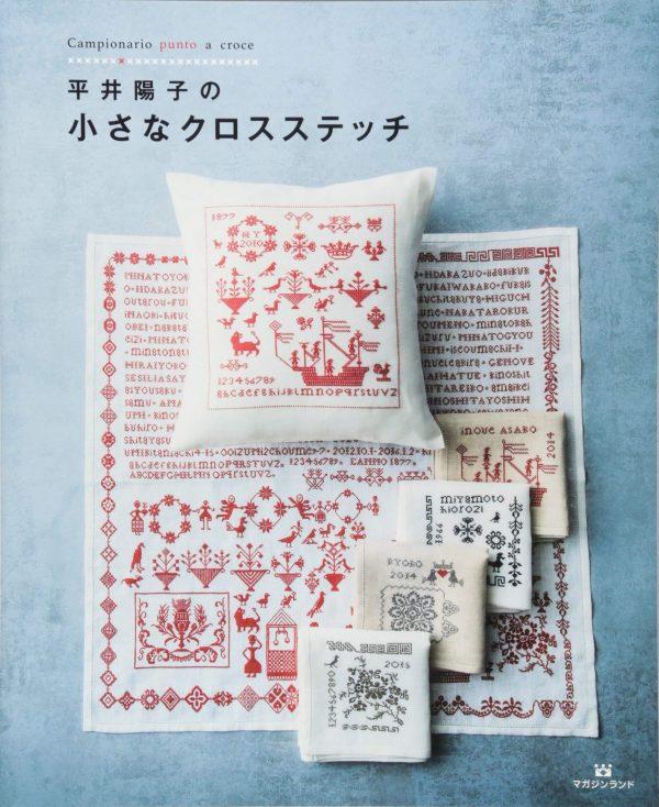 Small cross stitch by Yoko Hirai