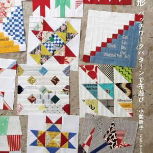 180 Designs of Traditional and Original Quilt Blocks by Suzuko Koseki