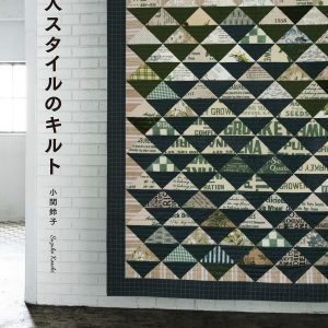 Chic and Mannish Quilts - 32 project and Idea for Living well by Suzuko Koseki
