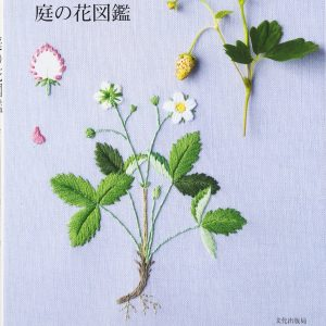 Kazuko Aoki's Embroidered Garden Flowers
