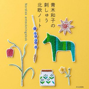 Kazuko Aoki's Nordic Embroidery notebook