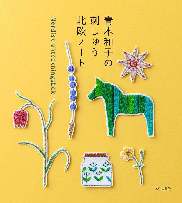 Kazuko Aoki's Nordic Embroidery notebook