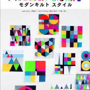 Modern Quilt Style by Suzuko koseki & First of Infinity