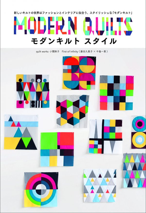 Modern Quilt Style by Suzuko koseki & First of Infinity