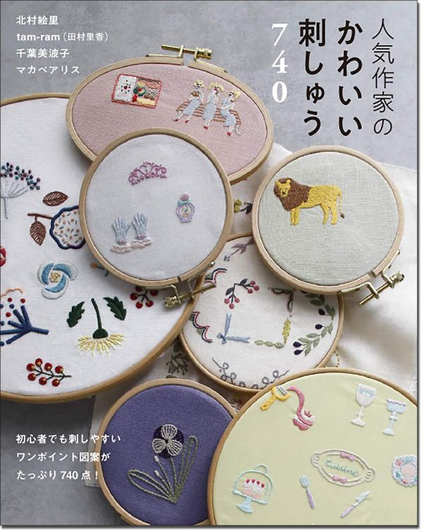 740 Embroidery Designs by Popular Embroidery Designers-alice makabe