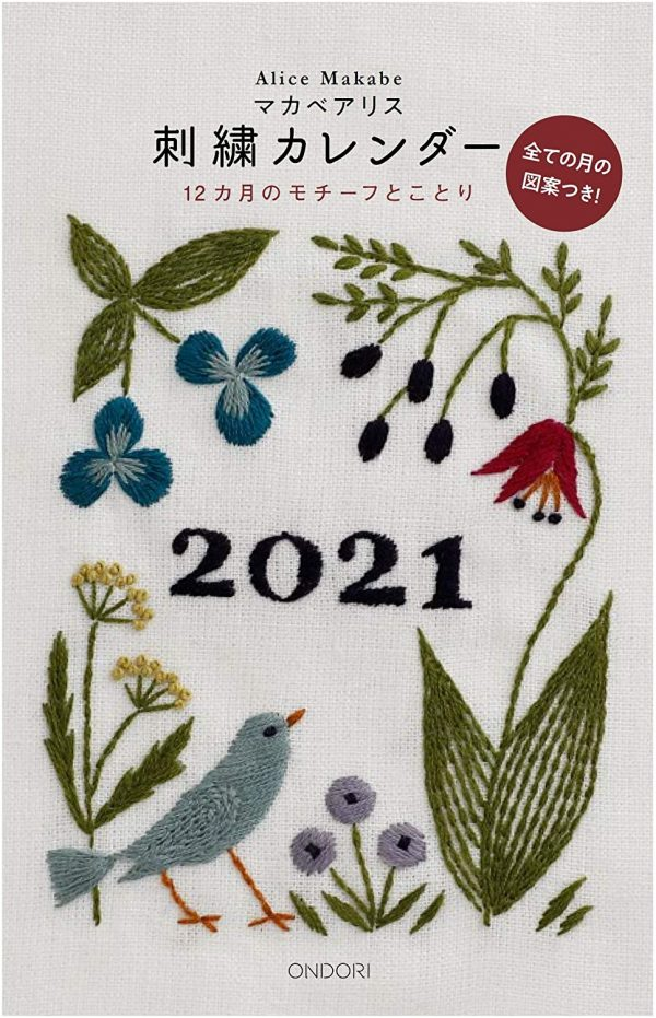 Alice Makabe 2021 Calender - Japanese embroidery design