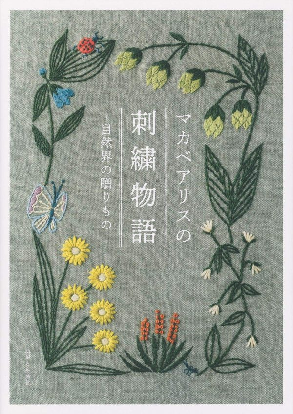 Alice Makabe Wildlife Embroidery Story - Japanese embroidery book
