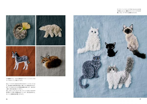 juno's embroidery notebook - plants, animals and stories drawn by embroidery - Japanese embroidery Book