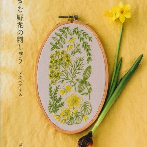 Embroidery of small wild flowers by Alice Makabe