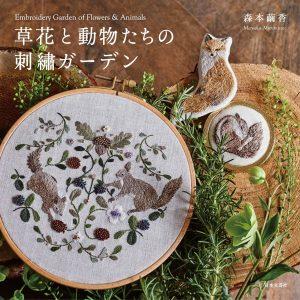 Embroidery garden of flowers & animals by Mayuka Morimoto